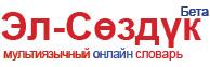 Эл-сөздүк - мультиязычный онлайн словарь