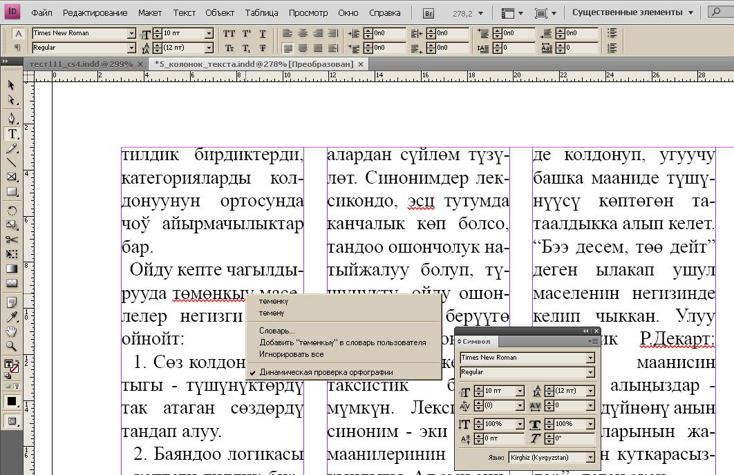 Плагин (Plug-in) проверки орфографии и расстановки переноса киргизского - для Adobe® InDesign® CS3, CS4 и CS5.