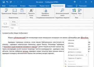 Проверка письма на кыргызском языке в Outlook 2016