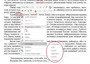 Word 2016 тезаурус (синонимы) на кыргызском языке