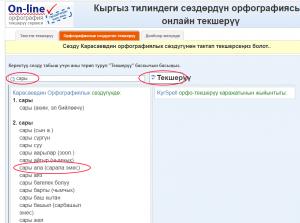 Онлайн-проверка в орфографическом словаре Карасаева