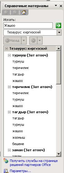 Программы на кыргызском