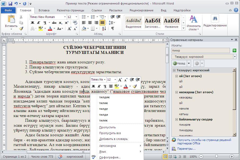 Проверка офографии на кыргызском языке в Office 2010