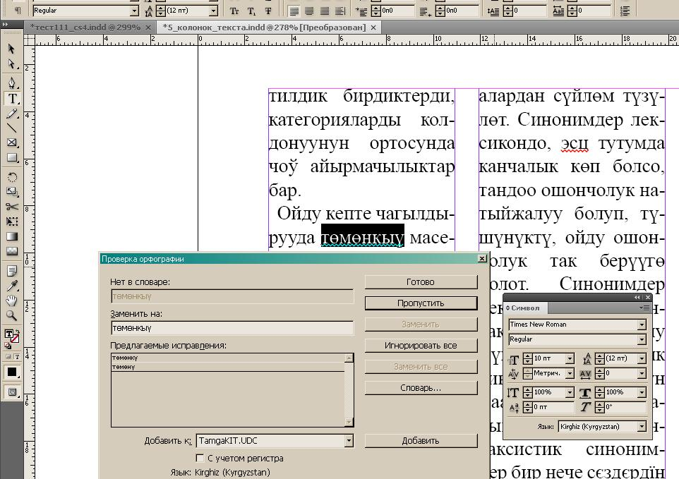 Плагин (Plug-in) проверки орфографии и расстановки переноса киргизского - для Adobe® InDesign® CS3, CS4,CS5 и CS6.