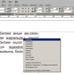 Снимок экрана InDesign CS6  в режиме проверки орфографии  текстов на кыргызском языке.