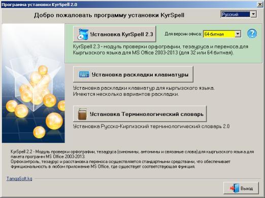KyrSpell 2.3 (x86/x64) Проверка орфографии кыргызского языка