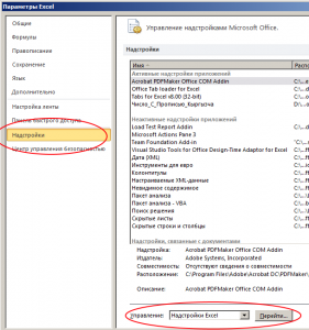 Окно параметры Excel