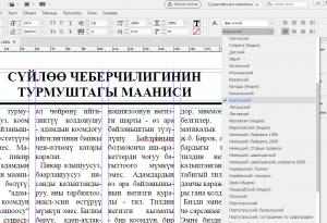 Перенос и орфография кыргызского языка в InDesign 2017