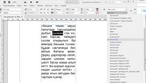 Переносы казахского языка в InDesign 2017